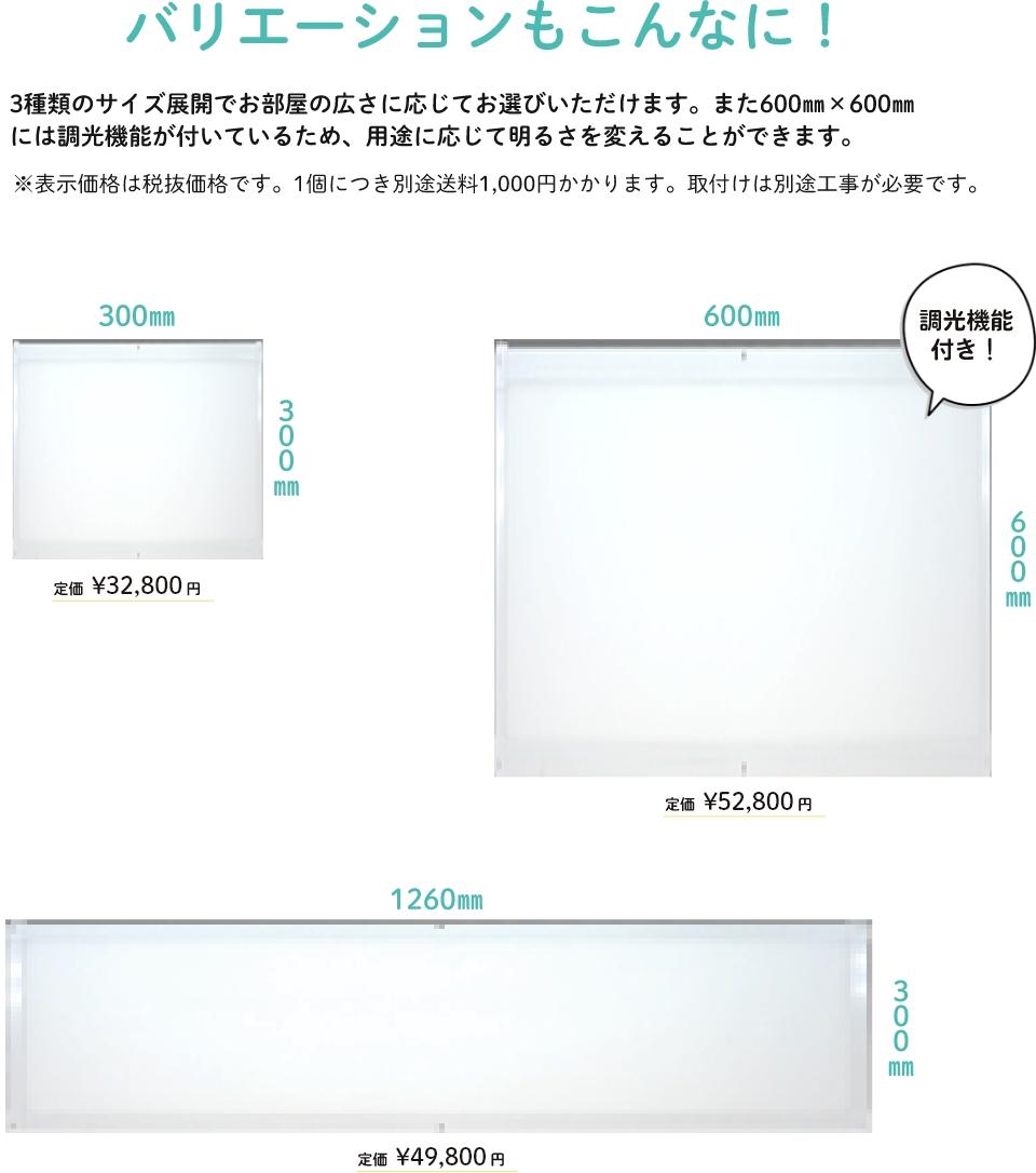バリエーションもこんなに!3種類のサイズ展開でお部屋の広さにお選びいただけます。また調光機能が付いているため、用途に往時て明るさを変えることができます。